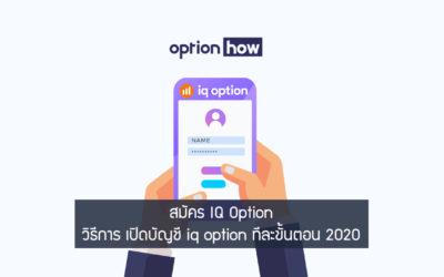 สมัคร IQ Option | วิธีการ เปิดบัญชี iq option ทีละขั้นตอน 2020