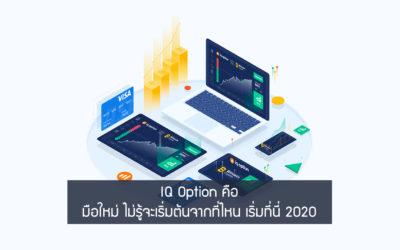 IQ Option คือ | มือใหม่ ไม่รู้จะเริ่มต้นจากที่ไหน เริ่มที่นี่ 2020
