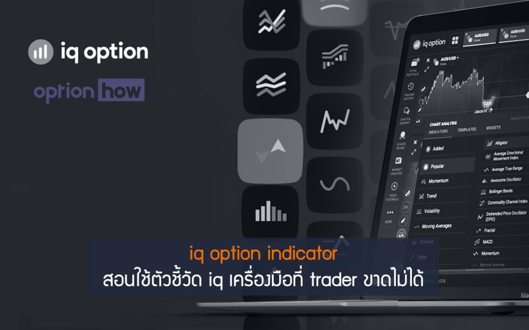 iq option indicator | สอนใช้ตัวชี้วัด iq เครื่องมือที่ trader ขาดไม่ได้