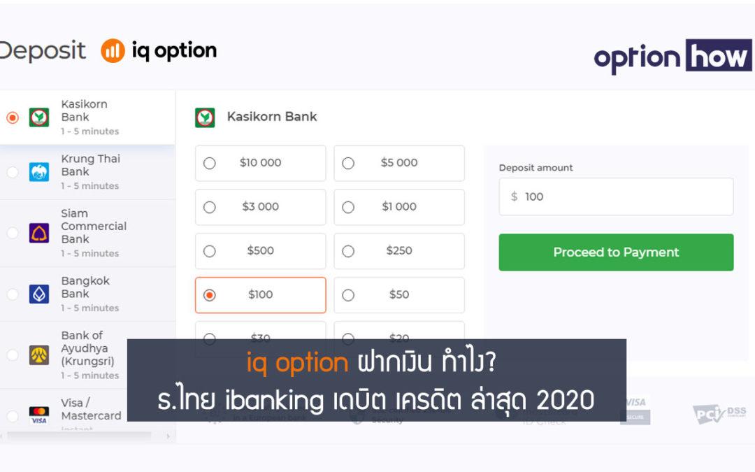 iq option ฝากเงิน ทำไง? ธ.ไทย ibanking เดบิต เครดิต ล่าสุด 2020