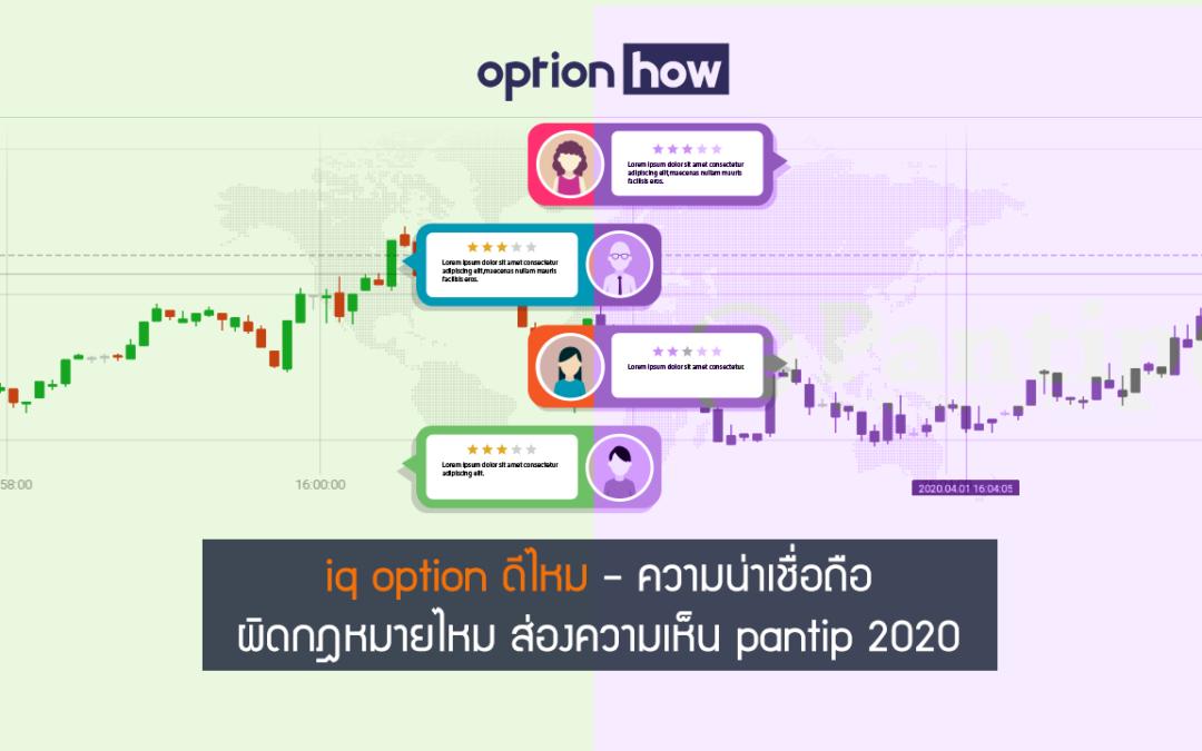iq option ดีไหม – ความน่าเชื่อถือ ผิดกฎหมายไหม ส่องความเห็น pantip 2020