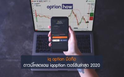 iq option มือถือ : ดาวน์โหลดแอพ iqoption เวอร์ชันล่าสุด 2020