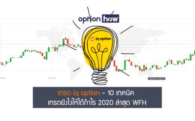 เทรด iq option – 10 เทคนิค เทรดยังไงให้ได้กำไร 2020 ล่าสุด WFH